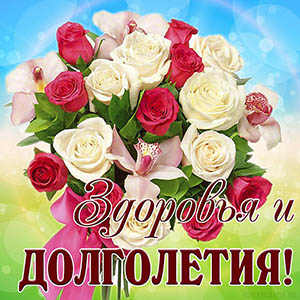 Открытка с букетом роз и пожеланием здоровья и долголетия