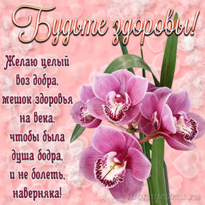 Замечательная открытка будьте здоровы с цветочками и стихами