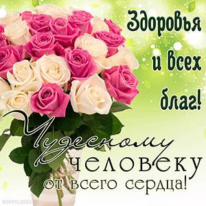 Картинка здоровья и всех благ с розами для чудесного человека