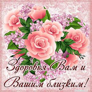 Открытка с розами и пожеланием здоровья Вам и Вашим близким