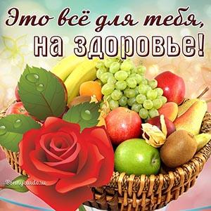 Открытка на здоровье с розой и корзиной фруктов