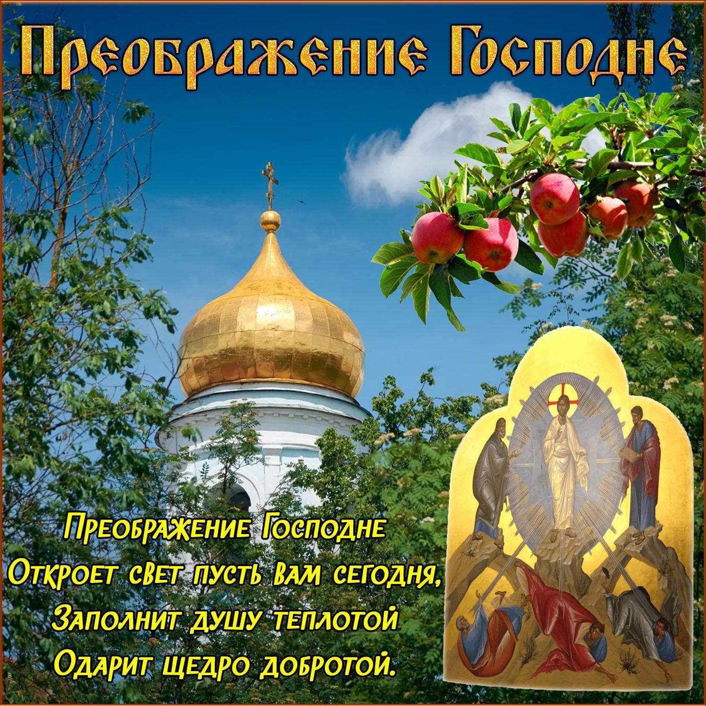Картинка на Преображение Господне с куполом