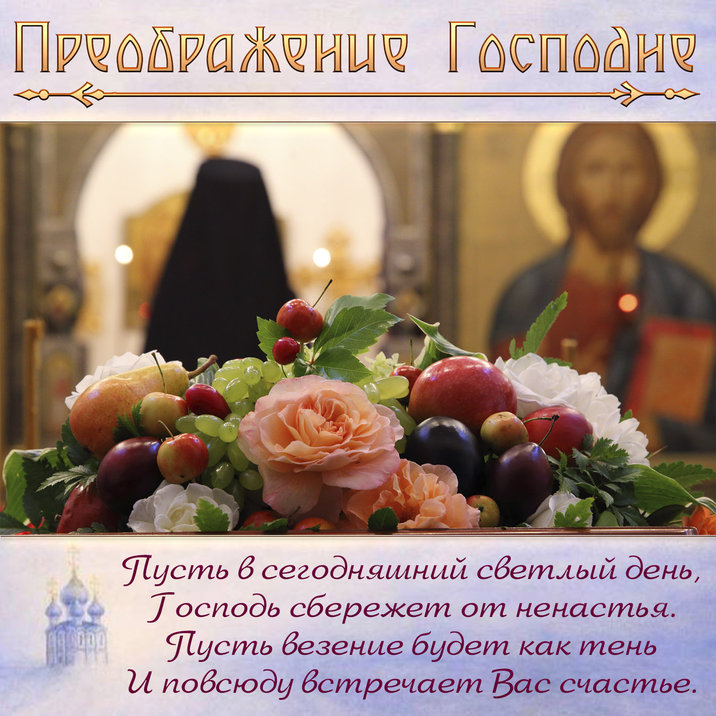 Открытка - красивое поздравление с Преображением Господним