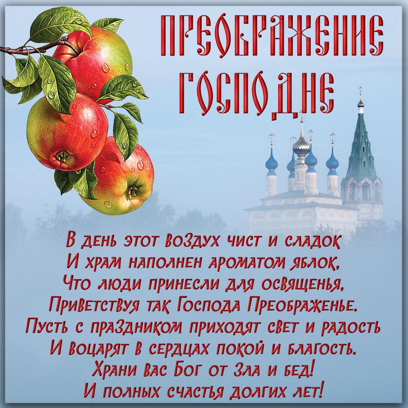 Открытка - яблочки и пожелание на Преображение Господне