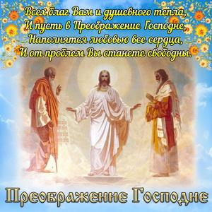 Открытка с пожеланием на Преображение Господне