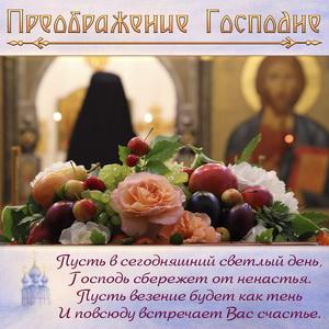 Красивое поздравление с Преображением Господним