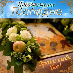 Открытка с цветами и яблоками на Преображение