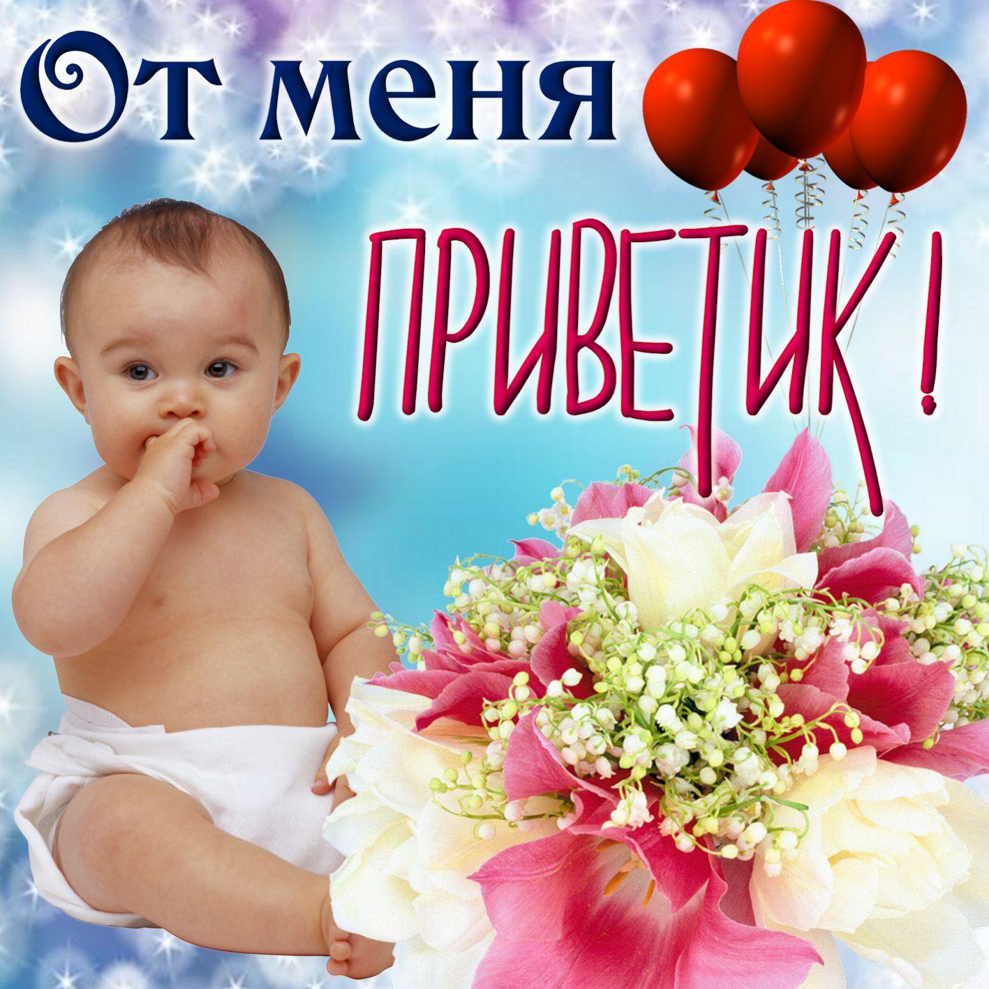 Открытка привет - малыш с букетом цветов и шариками