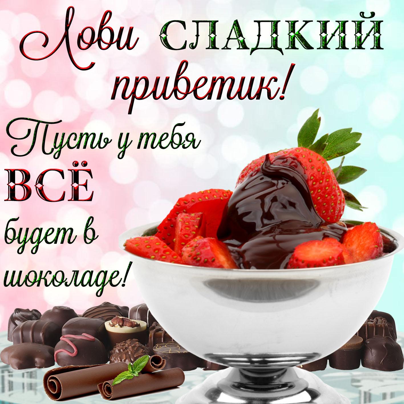 Картинка привет с клубникой и шоколадом в вазе