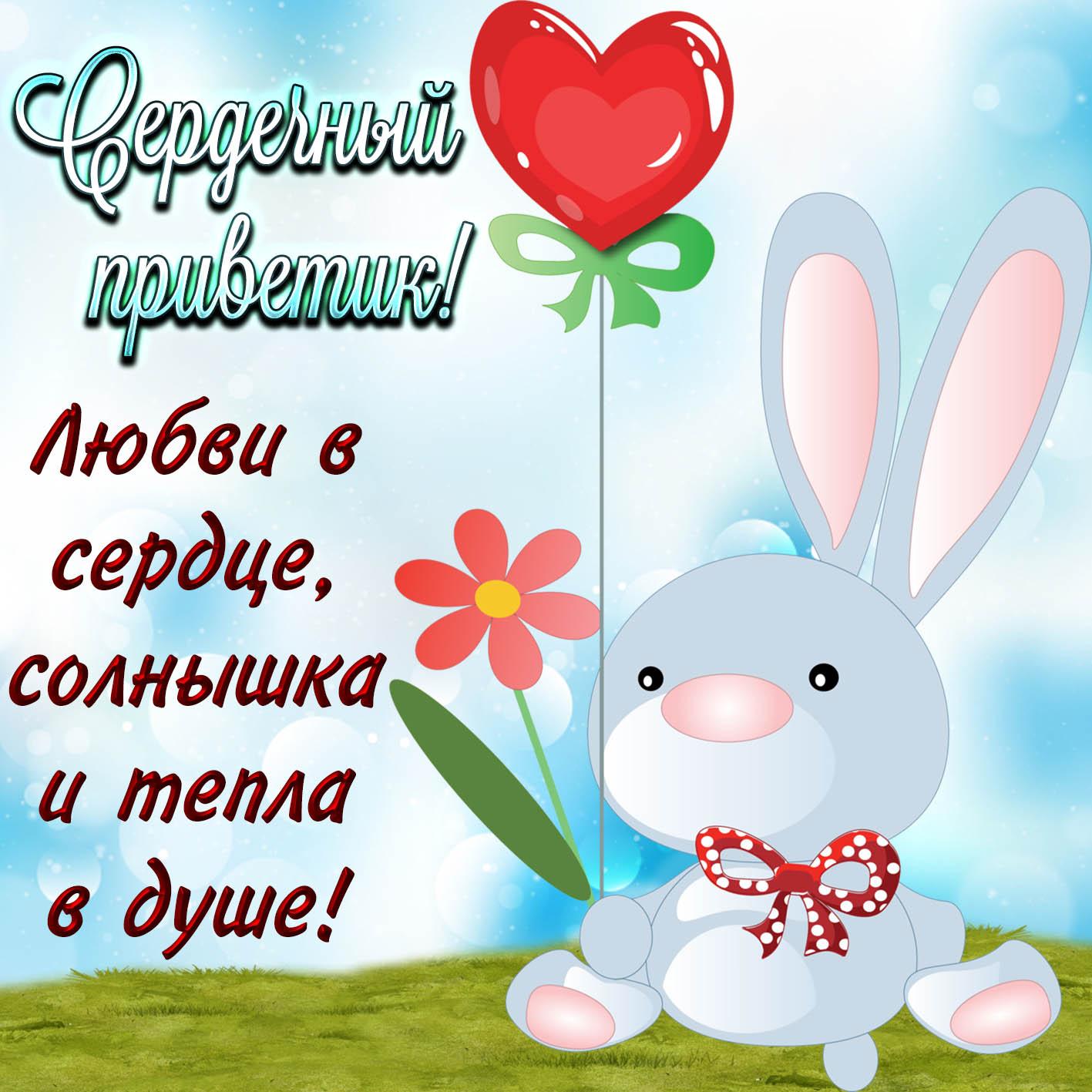 Открытка - кролик с шариком и сердечным приветиком