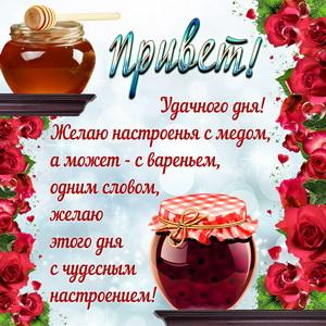 Открытка с мёдом и вареньем