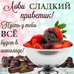 Картинка с клубникой и шоколадом в вазе