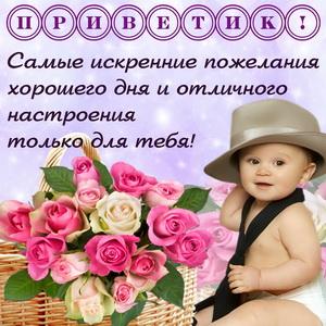 Картинка с малышом передающим привет