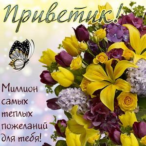 Открытка с цветами и тёплым приветом