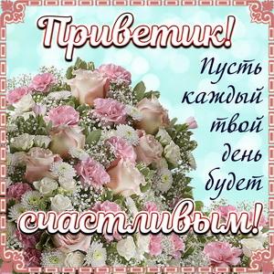 Картинка с приветиком на фоне цветочков