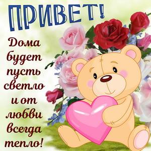 Медвежонок с сердечком шлёт Вам привет
