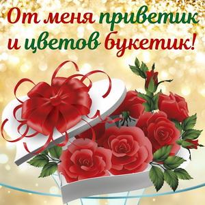 Картинка с приветиком и розами в коробочке