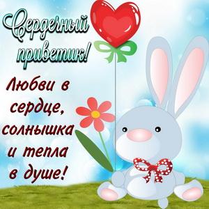 Кролик с шариком и сердечным приветиком