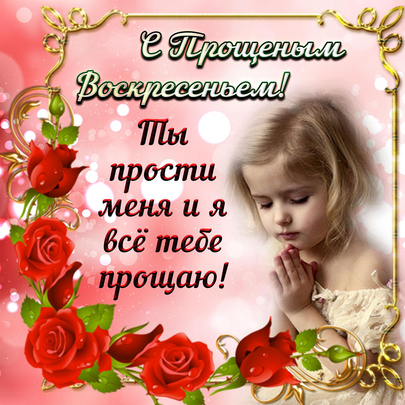 Картинка на Прощеное Воскресенье с розами