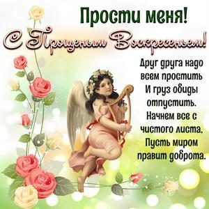 Открытка с ангелом на Прощеное Воскресенье