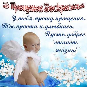 Открытка с малышом к Прощеному Воскресенью