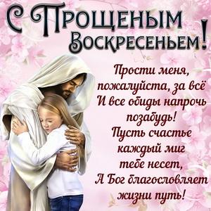 Доброе пожелание на Прощеное Восресенье