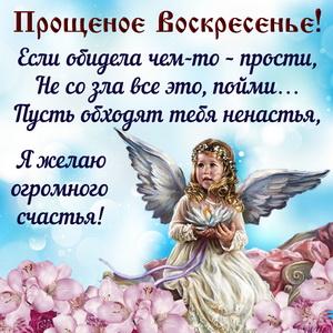 Открытка на Прощеное Воскресенье с ангелочком