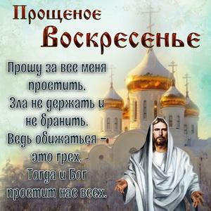Открытка с храмом на Прощеное Воскресенье