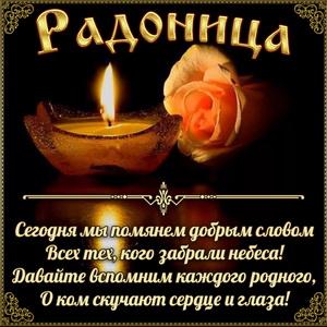 Открытка на Радоницу со свечой и розой