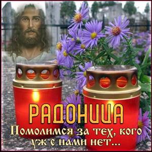 Картинка с ликом Бога и свечами к Радонице