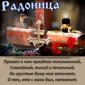 Картинка на Радоницу с птичкой и свечой