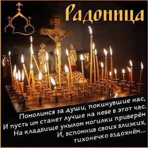 Свечи в церкви и стихотворение к Радонице