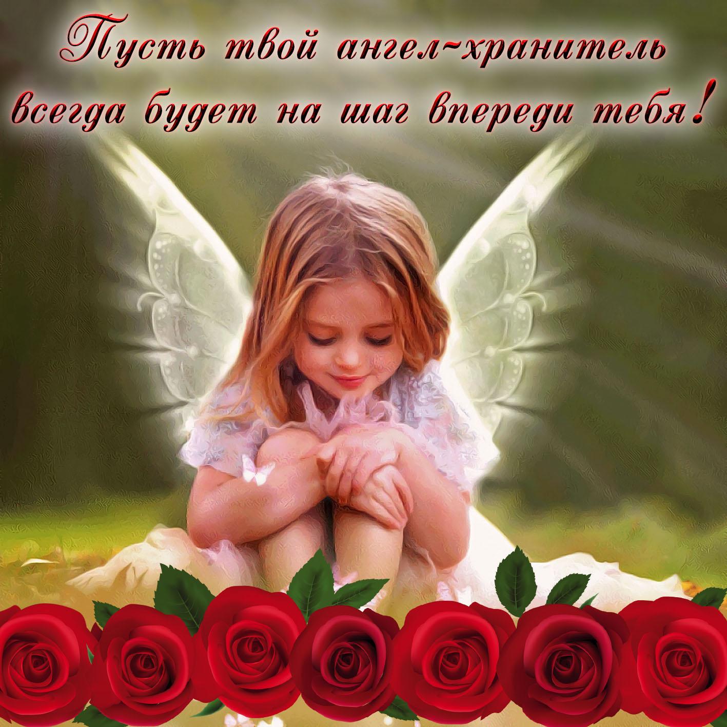 Дню местного, картинки храни тебя ангел хранитель
