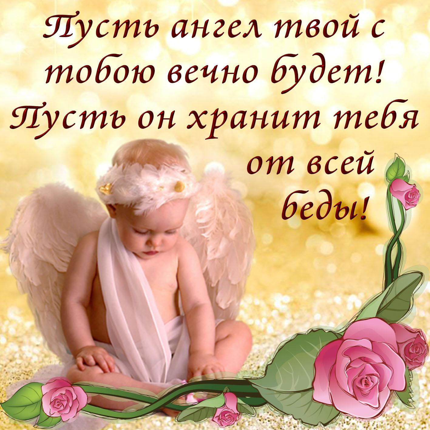 Стихи пусть ангел хранитель тебя бережет