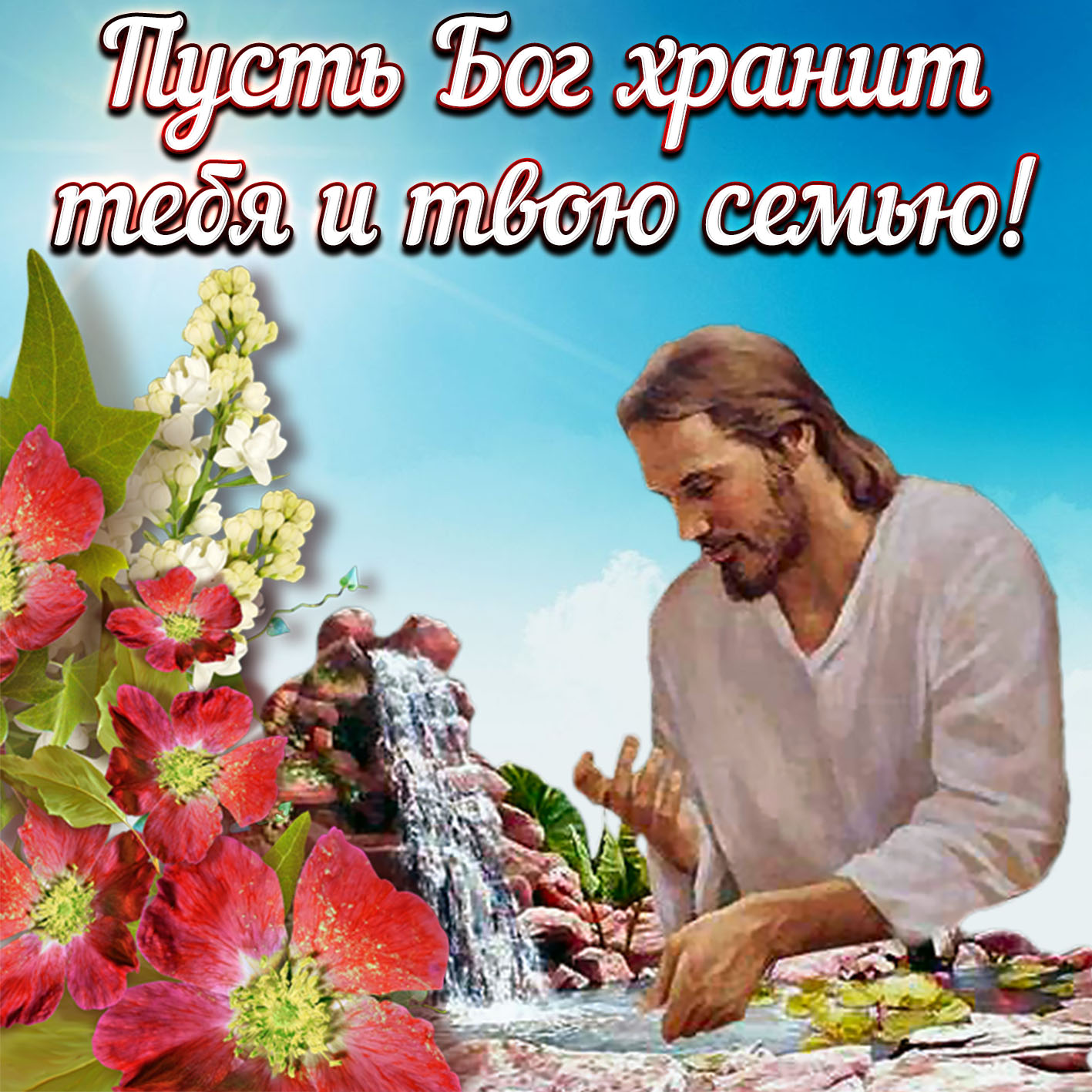Фото пожелание храни тебя бог
