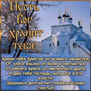 Красивая открытка пусть Бог хранит тебя