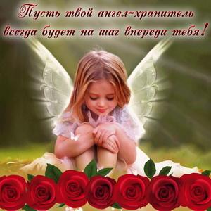 Картинка с ангелом-хранителем и розами