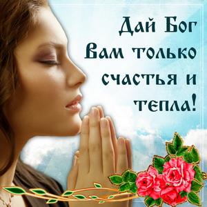 Дай Бог Вам только счастья и тепла