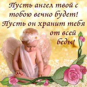 Ангел-хранитель в красивом оформлении