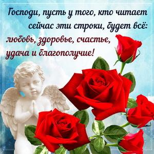 Религиозная открытка с розами и пожеланием