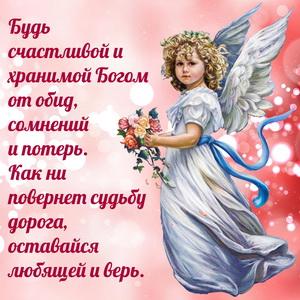 Картинка с ангелом-хранителем и пожеланием