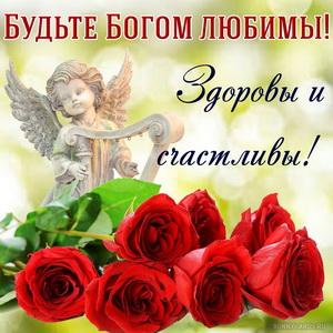 Картинка с милым ангелочком и красными розами