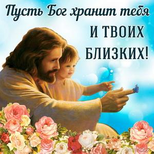 Милая открытка с Иисусом и малышом среди цветов