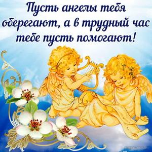 Картинка с ангелочками в небе и добрым пожеланием