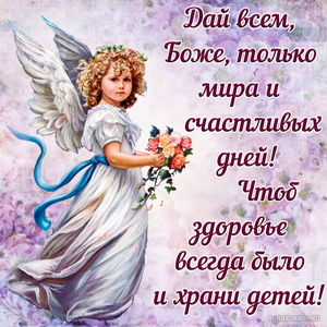 Открытка с милым ангелочком и красивой молитвой