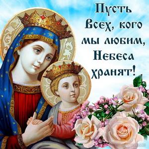 Картинка с Пресвятой Богородицей и розочками