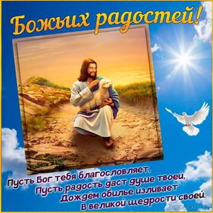 Открытка с пожеланием Божьих радостей и голубем в небе