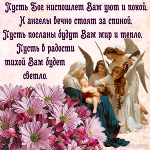 Открытка с добрым пожеланием и ангелами среди цветов