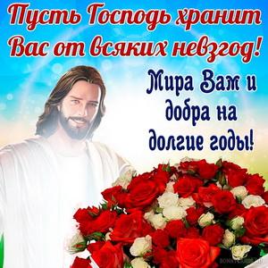 Картинка пусть Господь хранит Вас от всяких невзгод