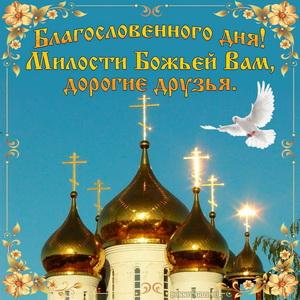 Открытка с куполами и пожеланием благословенного дня